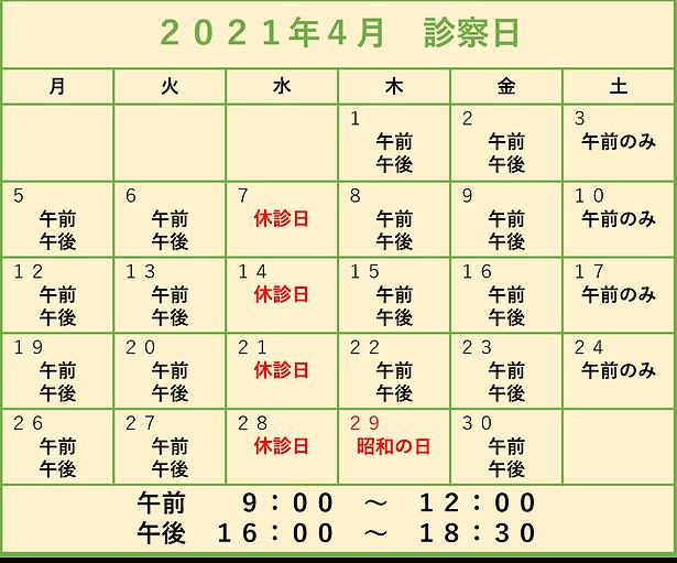 2021年4月 診察カレンダー.png