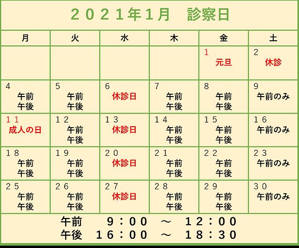 2021年1月 診察カレンダー.png