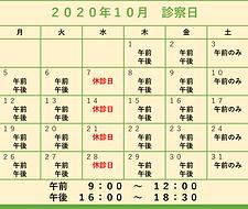 2020年10月 診察カレンダー.png