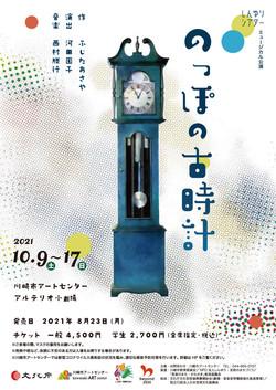 のっぽの古時計表
