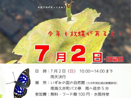 自然館オオムラサキ祭り