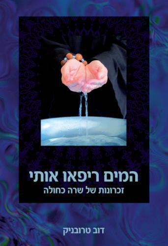 המים ריפאו אותי - זכרונות של שרה כחולה