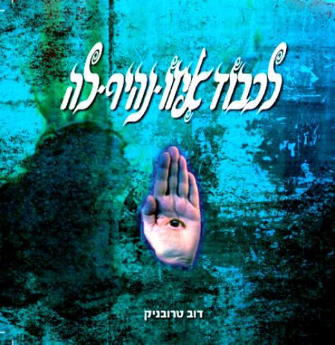 לכבוד איזו-נהיר-לה (שירה מלמוריה) - ספר על דיסק