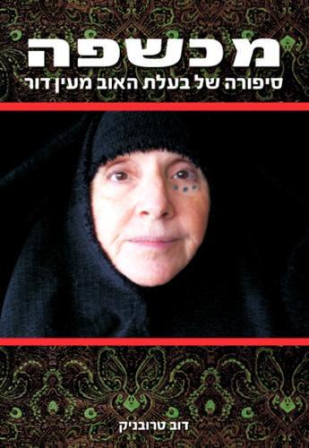 מכשפה - סיפורה של בעלת האוב מעין דור