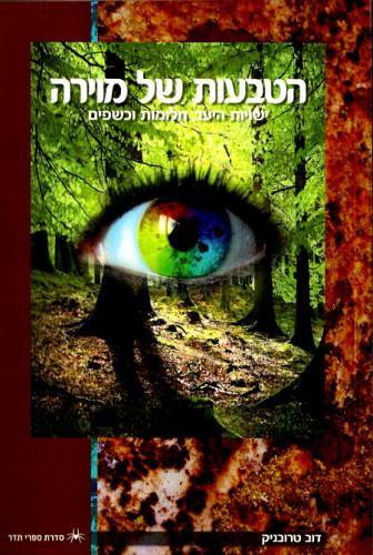 הטבעות של מוירה - יישויות היער, חלומות וכשפים