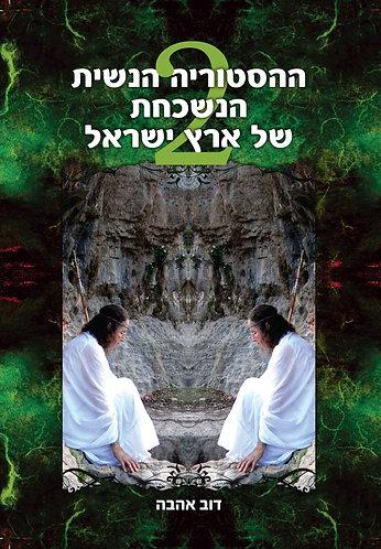 2 ההסטוריה הנשית הנשכחת של ארץ ישראל