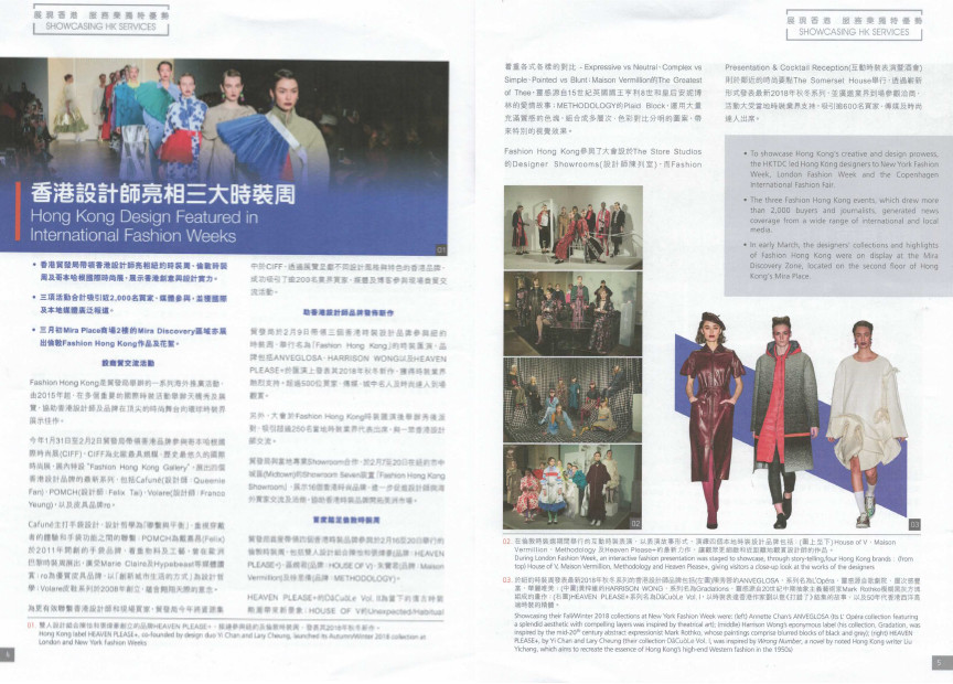 HLTDC SME Monthly