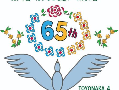 65周年記念テーマとシンボルマーク