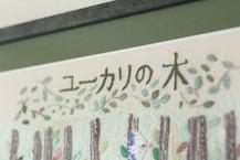 ユーカリの木の刺繍