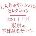 2021上半期エンブレム (7) (003).png