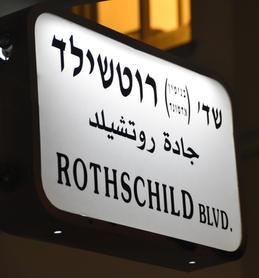 שד׳ רוטשילד