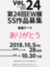EW24募集ポスター.jpg