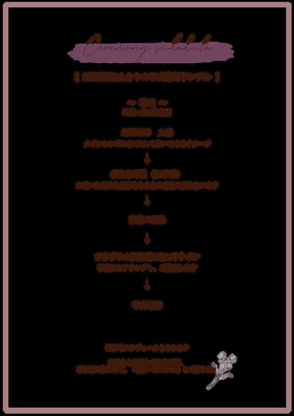 LecaWedding挙式スケジュール例-02.png