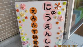 【えみたす】Congratulations!