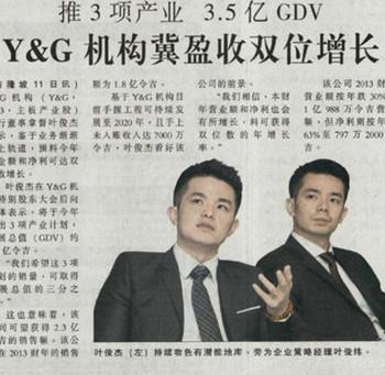 Y&G - 3rd