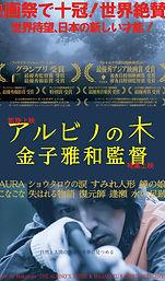 kaneko_albino_front_s のコピー.jpg