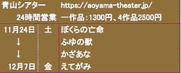 aoyama.jog.jpg