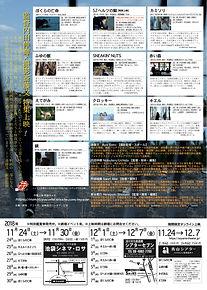 a&y_chirashi_b_1009.jpg