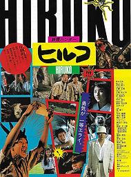 hiruko_theater1_flyer_f のコピー.jpg