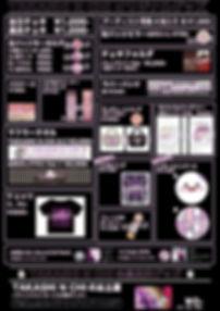 A3_TAKASHI-N-CHI物販ポップ2.15SAMPLE.jpg