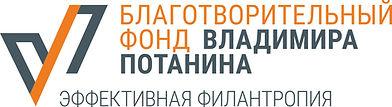 VPF_logoblock_rus_philanthropy_main (1).