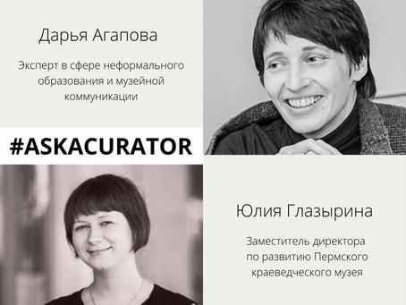 #AskaCurator: кураторы Музейных форумов по детским программам отвечают на ваши вопросы!