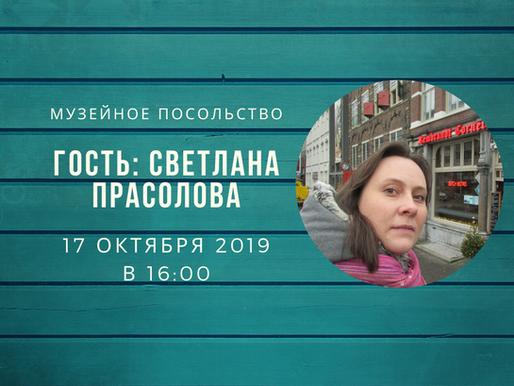 17 октября 2019 в 16:00 состоится встреча клуба «Музейное посольство»