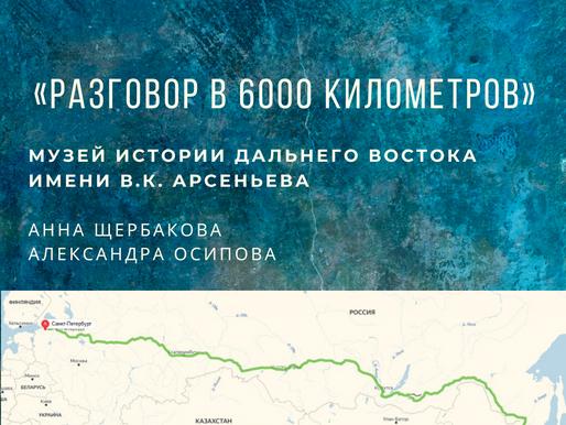 24 июня 2020 с 12:00 до 14:00 состоится вторая встреча межрегионального проекта «Разговор в 6000 км»