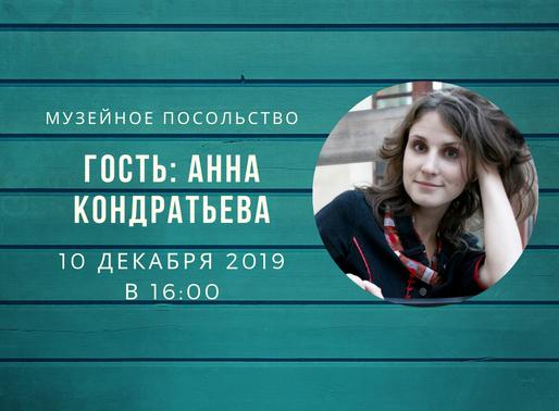 10 декабря 2019 в 16:00 состоится встреча клуба «Музейное посольство»