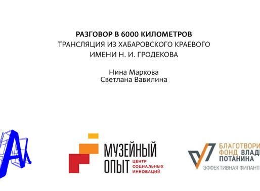 Опубликована четвертая встреча межрегионального проекта «Разговор в 6000 км»