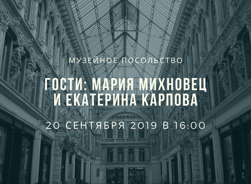 20 сентября в 16:00 состоится первая в новом учебном году встреча клуба «Музейное посольство»