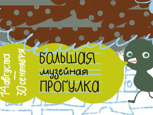 16 сентября в 19:00 состоится вебинар по разработке путеводителей на базе чат-ботов