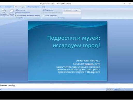 Запись встречи с Анастасией Князевой в рамках клуба «Музейное посольство»