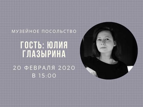 20 февраля 2020 в 15:00 состоится встреча клуба «Музейное посольство»