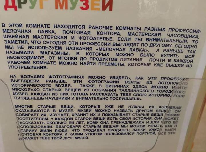 Мия Милла друг-музей.jpg