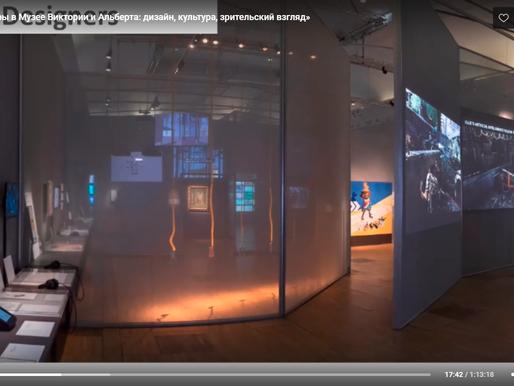 Видеоигры в Музее Виктории и Альберта: дизайн, культура, зрительский взгляд