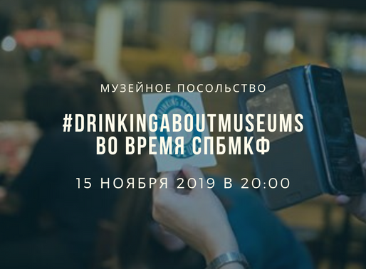 Drinking about museums во время СПб культурного форума