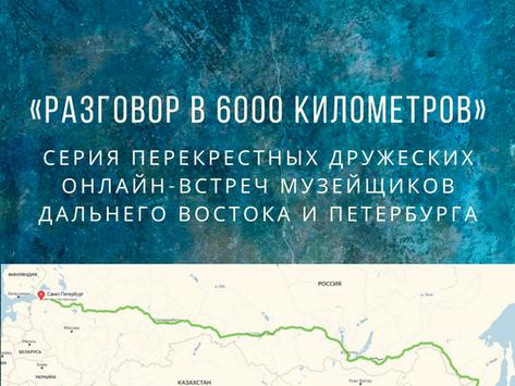 В июне - июле 2020 года реализуется онлайн-проект «Разговор в 6000 километров»