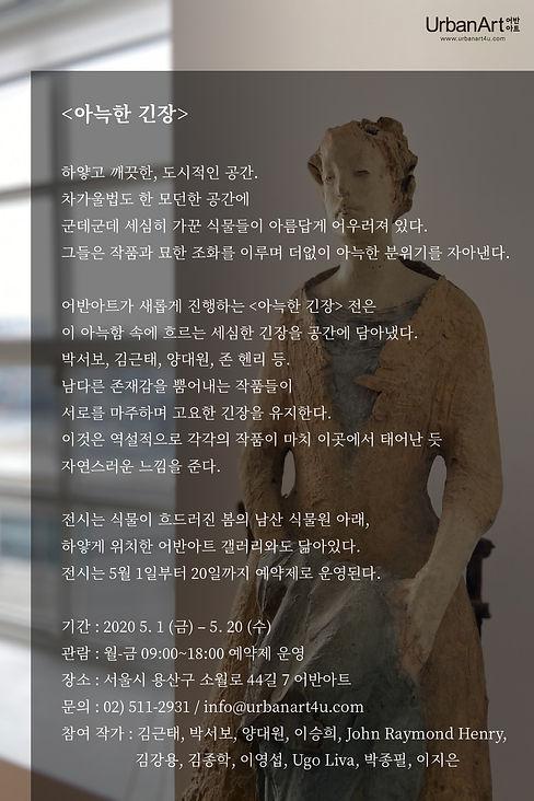 아늑한 긴장 홍보자료-02.jpg