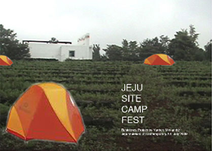 JEJU SITE CAMP FESTIVAL