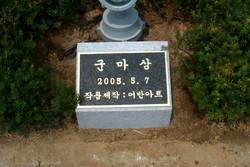 2005 뚝섬 서울숲 군마상