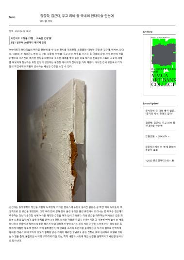 아트조선: 2020년 4월 29자_김종학, 김근태, 우고 리바 등 국내외 현대미술 한눈에