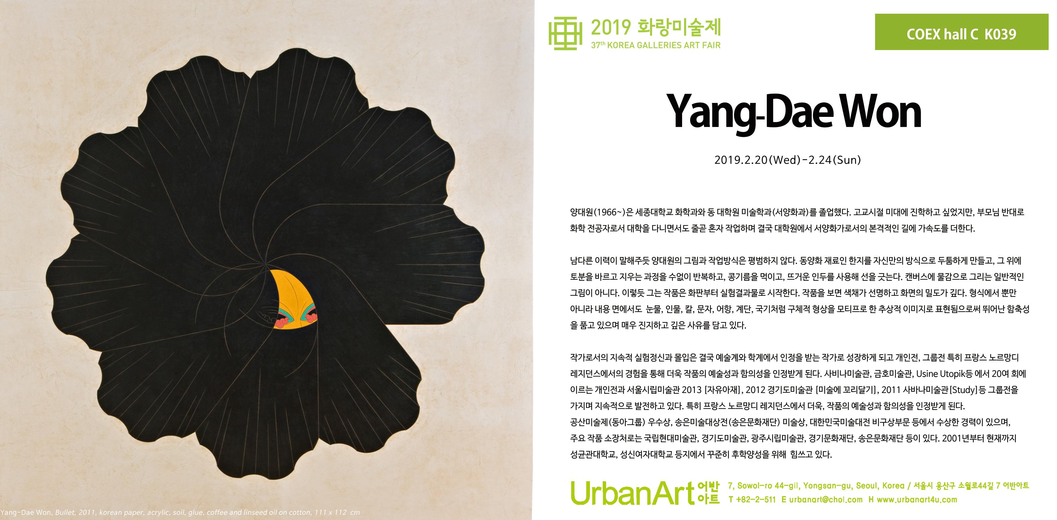 2019 화랑미술제 SNS용1