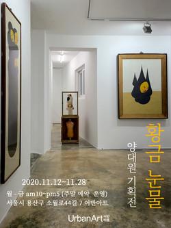 양대원-황금눈물展