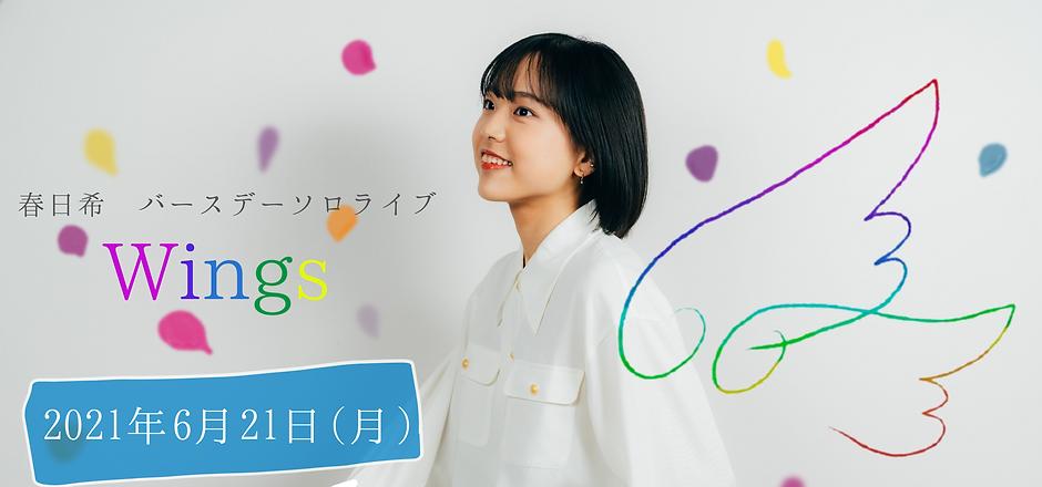 春日希 バースデーソロライブ Wings②のコピーのコピー.png