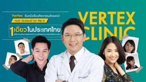 เวอร์เทค คลินิก (Vertex Clinic)