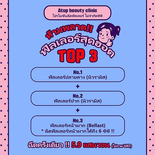 [Atop Plastic Surgery] Filler TOP3