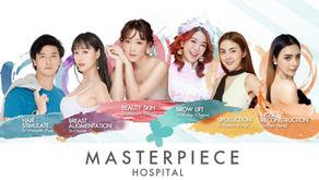 โรงพยาบาลมาสเตอร์พีซ (Masterpiece Hospital)