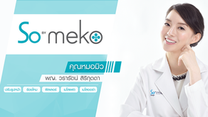 โซเมโกะ คลินิก (Someko Clinic)