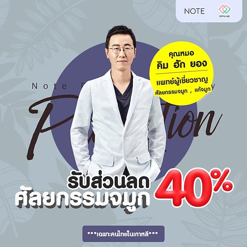 [Note Plastic Surgery] ศัลยกรรมจมูก ลด 40%
